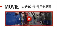 MOVIE 力覚センサ 使用例動画