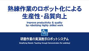 株式会社安川電機様_2
